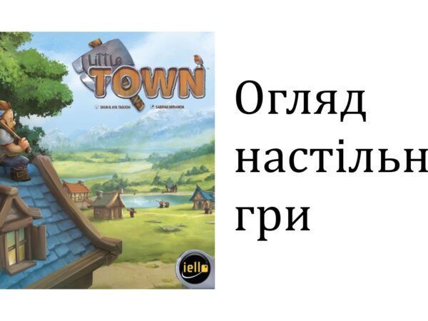 Відеоогляд Little Town