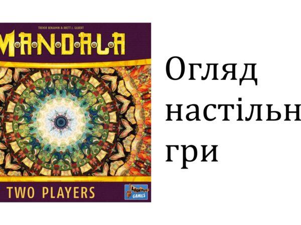 Відеоогляд гри Mandala