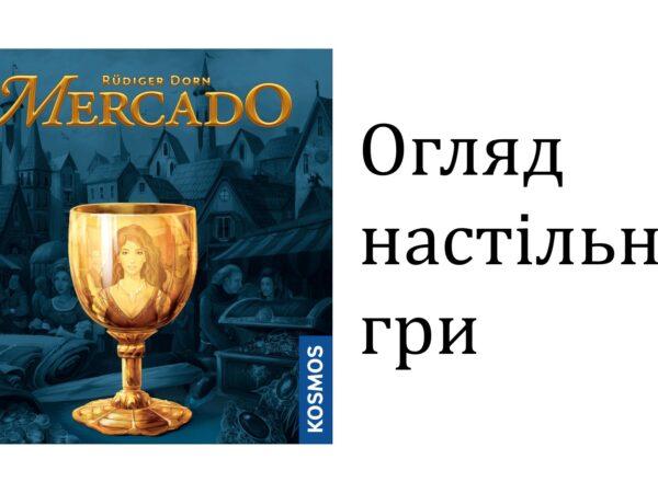 Відеоогляд гри Mercado